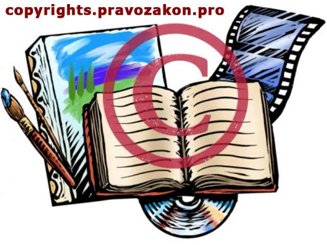 Интеллектуальное право собственности автора (copyright)